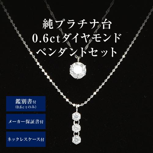 純プラチナ台0.6ctダイヤモンドペンダントセット.jpg